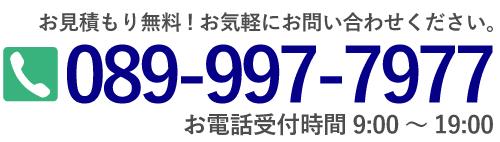 お見積もり無料! お気軽にお問い合わせください。リサイクルショップ愛媛・松山買取本舗へは089-997-7977まで
