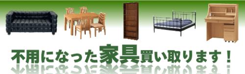 不用になった家具、買い取ります