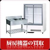 1月は厨房機器の買取強化中