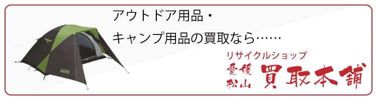 アウトドア用品・キャンプ用品の買取ならリサイクルショップ愛媛・松山買取本舗