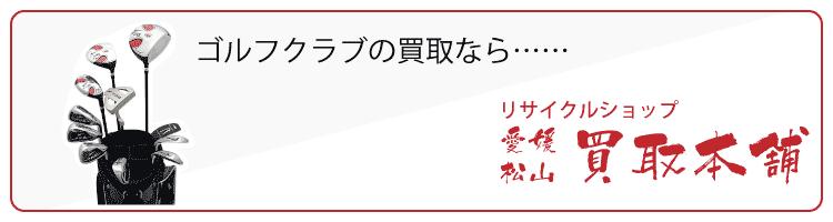 ゴルフクラブ・ゴルフ用品の買取ならリサイクルショップ愛媛・松山買取本舗