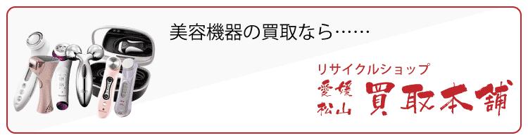 美容機器の買取ならリサイクルショップ愛媛・松山買取本舗