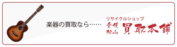 楽器の買取ならリサイクルショップ愛媛・松山買取本舗