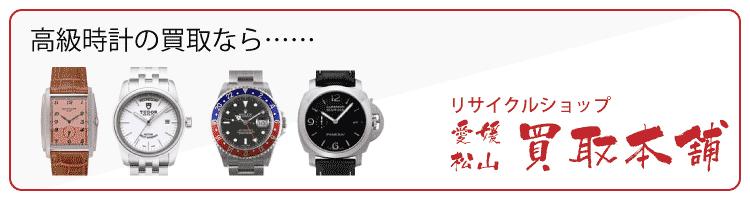 高級時計の買取ならリサイクルショップ愛媛・松山買取本舗