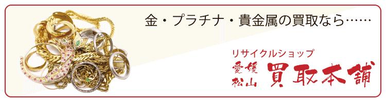 金・プラチナの買取ならリサイクルショップ愛媛・松山買取本舗