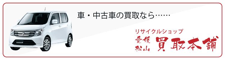 車・中古車の買取ならリサイクルショップ愛媛・松山買取本舗