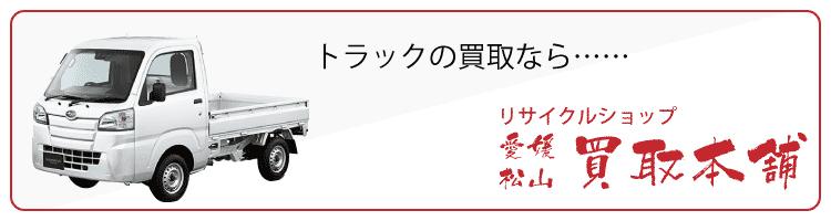 トラックの買取ならリサイクルショップ愛媛・松山買取本舗
