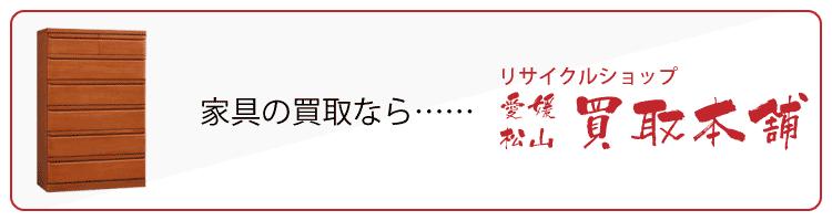 家具の買取ならリサイクルショップ愛媛・松山買取本舗