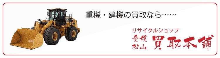 重機・建機の買取ならリサイクルショップ愛媛・松山買取本舗
