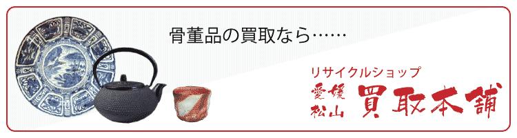 骨董品の買取ならリサイクルショップ愛媛・松山買取本舗
