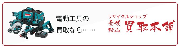 電動工具の買取ならリサイクルショップ愛媛・松山買取本舗