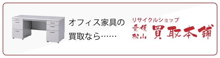 オフィス家具の買取ならリサイクルショップ愛媛・松山買取本舗