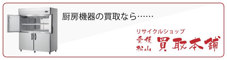 厨房機器の買取ならリサイクルショップ愛媛・松山買取本舗