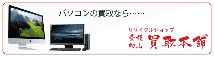 パソコンの買取ならリサイクルショップ愛媛・松山買取本舗