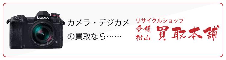 カメラ・デジカメの買取ならリサイクルショップ愛媛・松山買取本舗