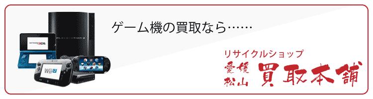 ゲーム機の買取ならリサイクルショップ愛媛・松山買取本舗