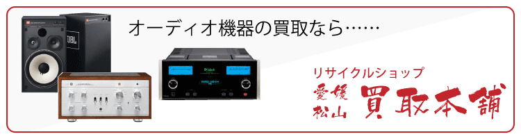 オーディオ機器の買取ならリサイクルショップ愛媛・松山買取本舗