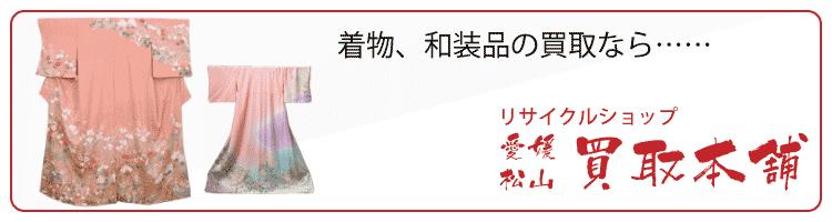 着物の買取ならリサイクルショップ愛媛・松山買取本舗