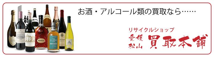 お酒の買取ならリサイクルショップ愛媛・松山買取本舗