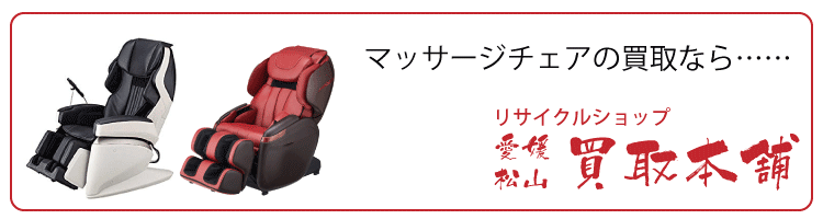 マッサージチェアの買取ならリサイクルショップ愛媛・松山買取本舗