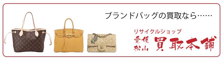 ブランドバッグの買取ならリサイクルショップ愛媛・松山買取本舗